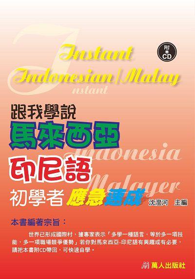 跟我學說馬來西亞 印尼語初學者應急速成 [有聲書]