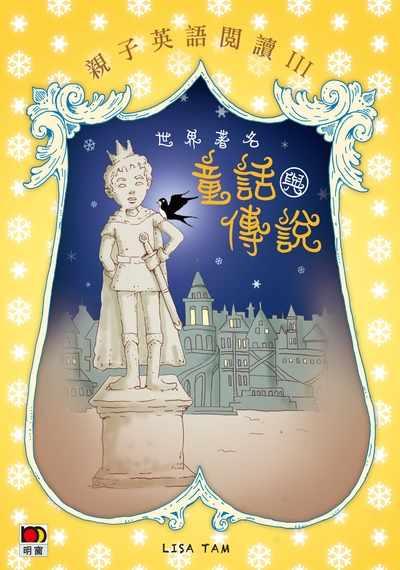 世界著名童話與傳說