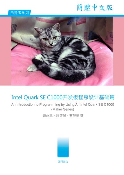 Intel Quark SE C1000開發板程序設計基礎篇