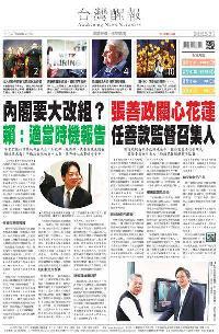 台灣醒報 [2018年02月23日]