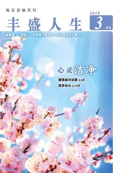 豐盛人生[簡體版] [2018年03月號]:每日靈修月刊:心靈潔淨