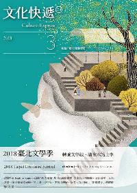 文化快遞 [第214期] [2018年03月號]:2018臺北文學季