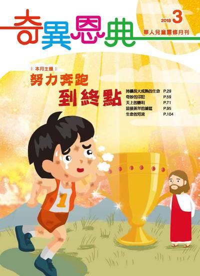 奇異恩典 [2018年03月號]:華人兒童靈修月刊:努力奔跑到終點