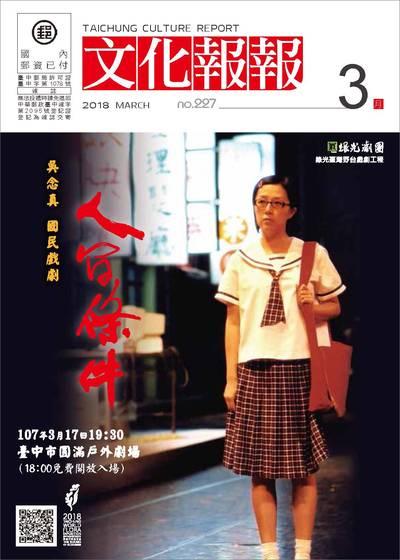 文化報報 [第227期] [2018年03月]:吳念真國民戲劇 人間條件