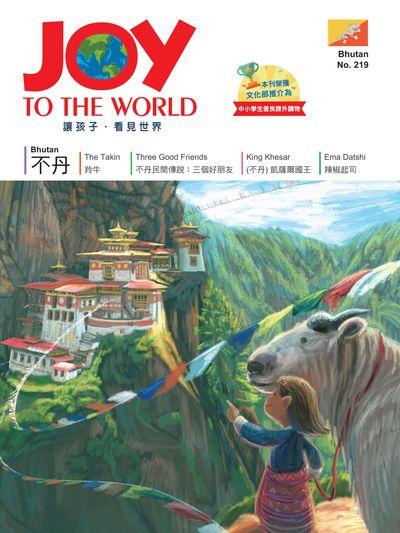 Joy to the World佳音英語世界雜誌 [第219期] [有聲書]:不丹