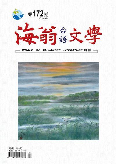 海翁台語文學 [第172期]