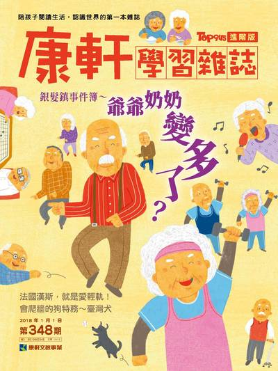Top945康軒學習雜誌 [進階版] [第348期]:銀髮鎮事件簿 爺爺奶奶變多了?