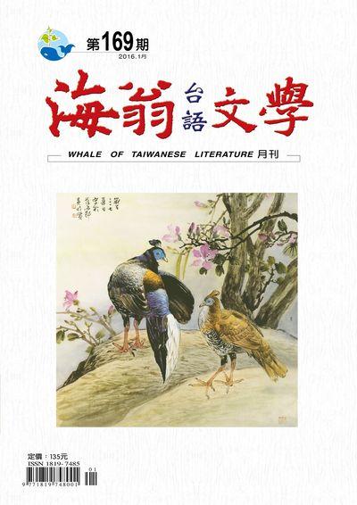 海翁台語文學 [第169期]