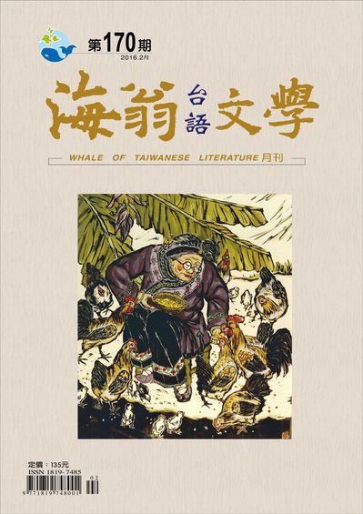 海翁台語文學 [第170期]