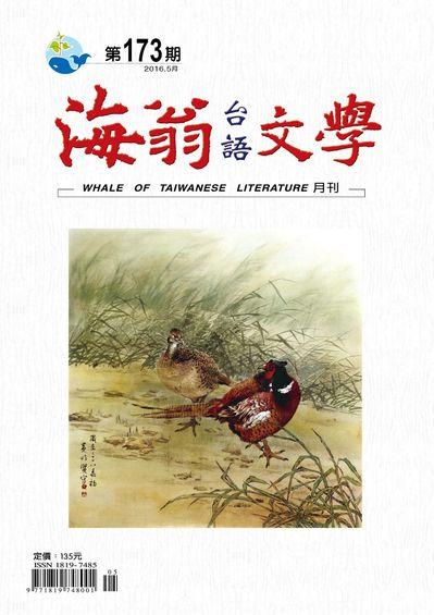 海翁台語文學 [第173期]