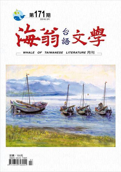 海翁台語文學 [第171期]