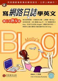 寫網路日誌學英文[有聲書], 辦公室熟女篇(Molly