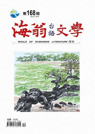 海翁台語文學 [第168期]