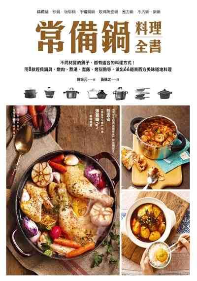 常備鍋料理全書:不同材質的鍋子,都有適合的料理方式!:用8款經典鍋具,燉肉、熬湯、煮飯、烤甜點等,做出66道東西方美味道地料理