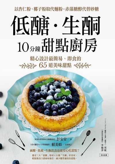 低糖.生酮10分鐘甜點廚房:以杏仁粉、椰子粉取代麵粉,赤藻糖醇代替砂糖 精心設計最簡易、即食的65道美味甜點
