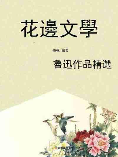 花邊文學:魯迅作品精選
