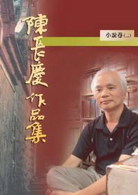 陳長慶作品集. 二. 1996-2005, 小說卷