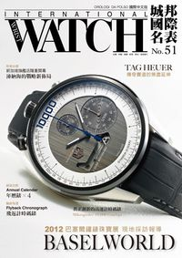 城邦國際名表 [第51期]:2012 巴賽爾鐘錶珠寶展 現地採訪報導