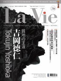 La Vie [第97期]:質地の王道吉岡德仁