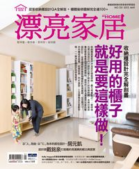 漂亮家居 [第135期] A本:好用的櫃子 就是要這樣做!