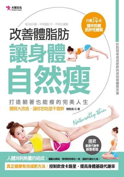 改善體脂肪 讓身體自然瘦:打造躺著也能瘦的完美人生