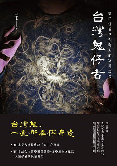 台灣鬼仔古:從民俗看見台灣人的冥界想像