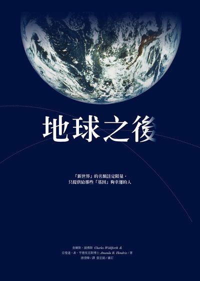 地球之後:新世界的名額註定限量,只提供給那些「基因」夠幸運的人