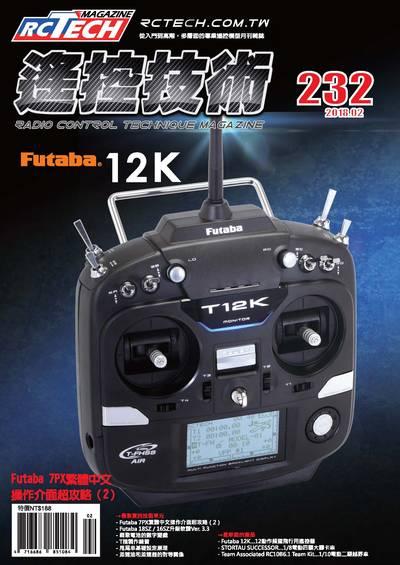遙控技術 [第232期]:Futaba 12K