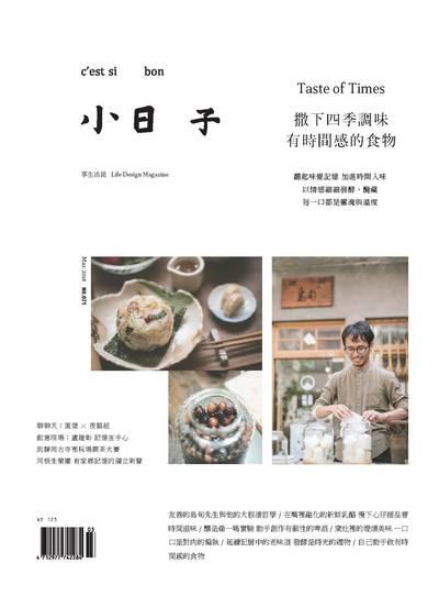 小日子享生活誌 [第71期]:撒下四季調味 有時間感的食物