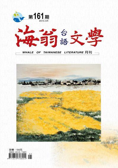 海翁台語文學 [第161期]