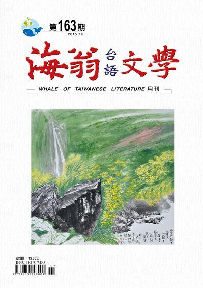 海翁台語文學 [第163期]