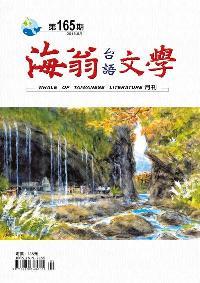 海翁台語文學 [第165期]