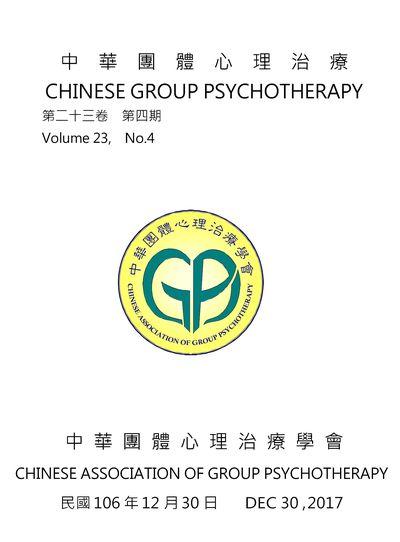 中華團體心理治療 [第23卷第4期]