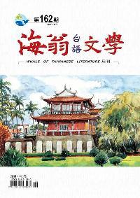 海翁台語文學 [第162期]