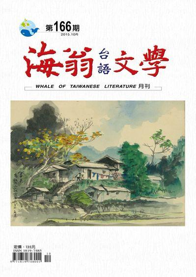 海翁台語文學 [第166期]