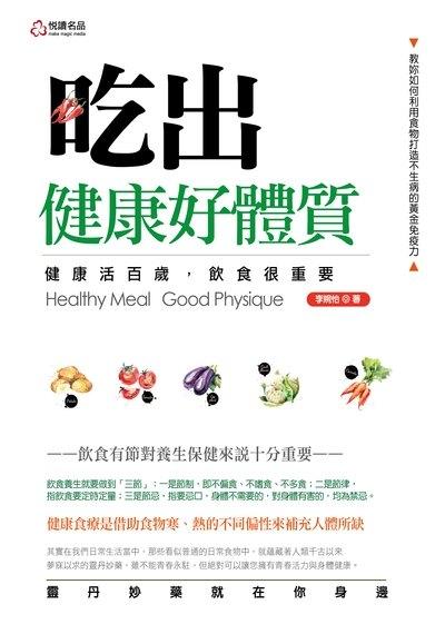 吃出健康好體質:健康活百歲, 飲食很重要