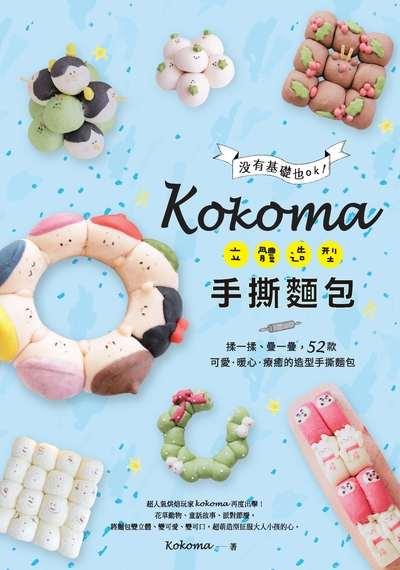 Kokoma立體造型手撕麵包:沒有基礎也ok! 揉一揉、疊一疊, 52款可愛. 暖心. 療癒的造型手撕麵包