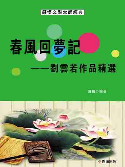 春風回夢記:劉雲若作品精選