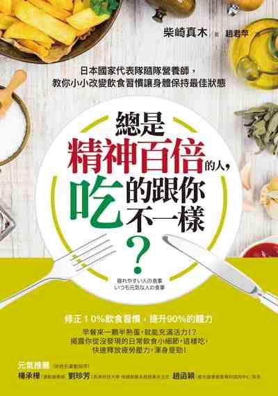 總是精神百倍的人, 吃的跟你不一樣?:日本國家代表隊隨隊營養師, 教你小小改變飲食習慣讓身體保持最佳狀態