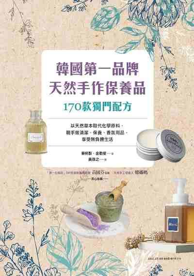韓國第一品牌 天然手作保養品:170款獨門配方:以天然草本取代化學原料, 親手做清潔、保養、香氛用品, 享受無負擔生活