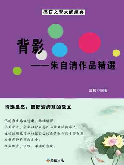 背影:朱自清作品精選
