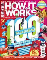 How it works知識大圖解 [2018年03月號] [ISSUE 42]:100個令人驚奇的知識
