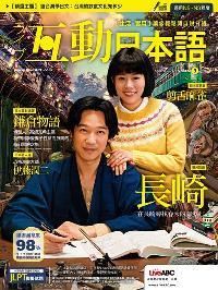 ライブ互動日本語 [第15期] [有聲書]:鎌倉物語
