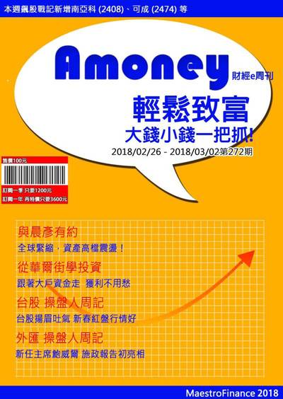 Amoney財經e周刊 2018/02/26 [第272期]:輕鬆致富 大錢小錢一把抓