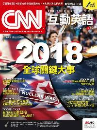 CNN互動英語 [第210期] [有聲書]:2018全球關鍵大事