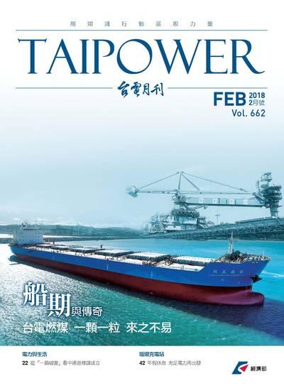 台電月刊 [第662期]:船期與傳奇 台電燃煤 一顆一粒 來之不易