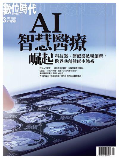 數位時代 [第286期]:AI 智慧醫療崛起