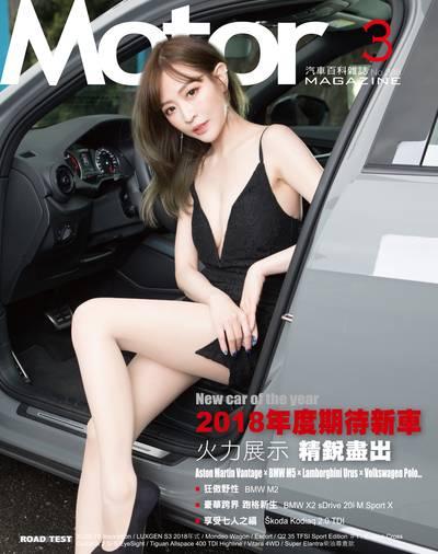汽車百科 [第388期]:2018年度期待新車