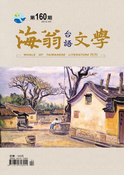 海翁台語文學 [第160期]