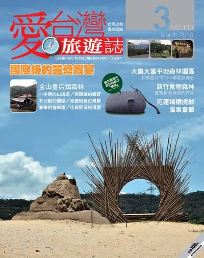 愛台灣旅遊誌 [第130期]:國際級的露營饗宴